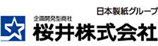 桜井株式会社